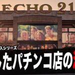 【閉店したパチンコ店】MAX世代の激甘パチンコ潜入調査。(義経物語)