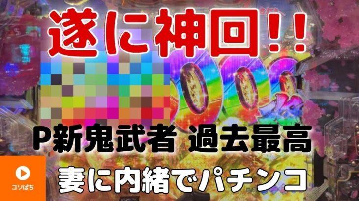 パチンコP新鬼武者で神回!平和の鬼で世界新記録 最高の休日!
