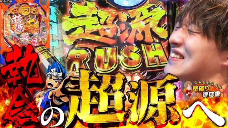 【P大工の源さん 超韋駄天】ただ、超源RUSHを楽しみたいだけなんです…!!【じゃんじゃんの型破り弾球録第277話】[パチンコ]#じゃんじゃん