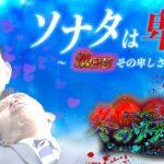Pぱちんこ冬のソナタ RememberSweetVer│【悪夢のX回】ソナタは卑しい【第143話】