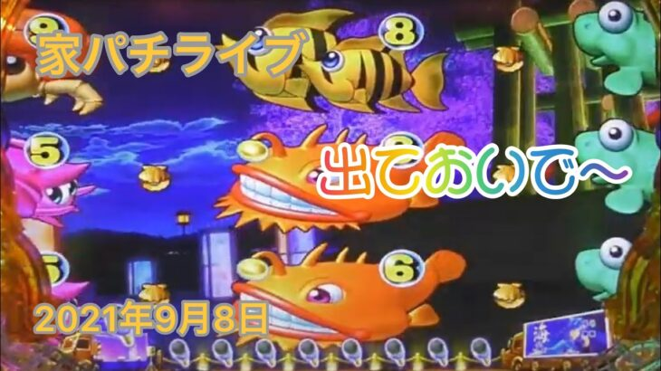 【パチンコ実機配信】Pスーパー海物語 in JAPAN2 金富士 319ver 2021年9月8日 ライブ