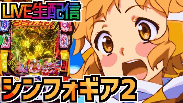 【パチンコ配信】P戦姫絶唱シンフォギア2 9/13【立花響生誕祭2021】