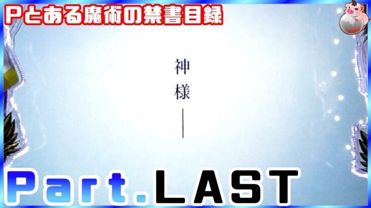 【パチンコ】Pとある魔術の禁書目録 Part.LAST【実機動画】