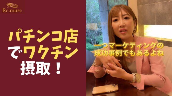 【天才】大阪のパチンコ店でのワクチン摂取に大絶賛#Shorts