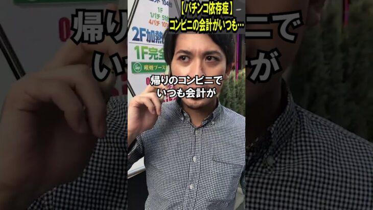 【パチンコ依存症】コンビニの会計がいつも〇〇円!!