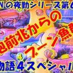 【大海物語4スペシャル】実践パチンコ夜勤 第648夜~泡前兆からのブーン魚群~