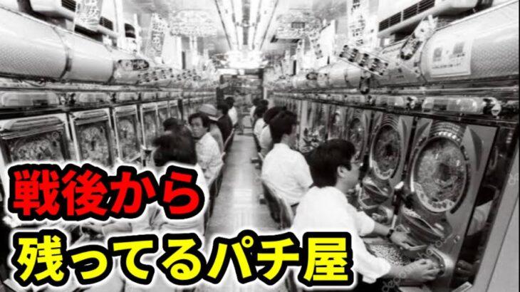 【戦後に創業】生存確認が必要な情報のないパチンコ店