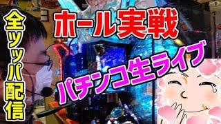パチンコ店ライブ配信!