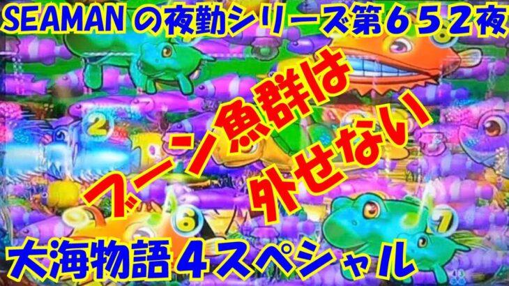 【大海物語4スペシャル】実践パチンコ夜勤 第652夜~ブーン魚群は外せない~