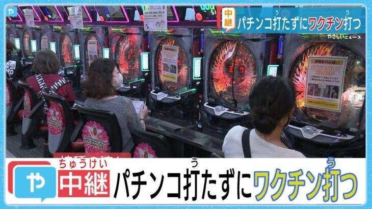 【大阪】パチンコ店で キャンピングカーで 意外な場所でワクチン接種