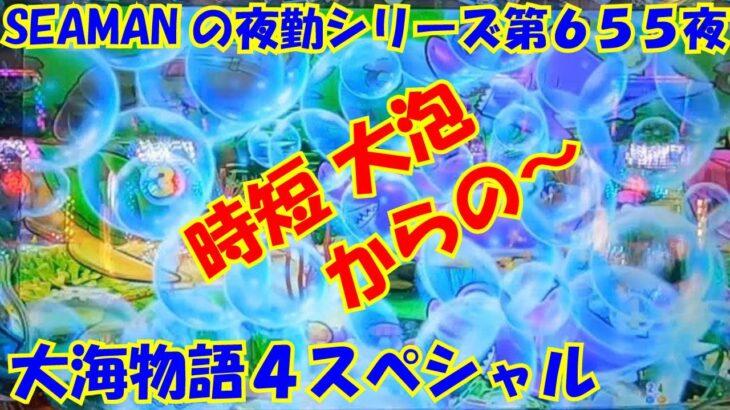 【大海物語4スペシャル】実践パチンコ夜勤 第655夜~時短大泡からの~~