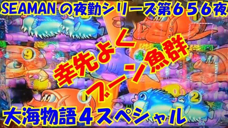 【大海物語4スペシャル】実践パチンコ夜勤 第656夜~幸先よくブーン魚群~