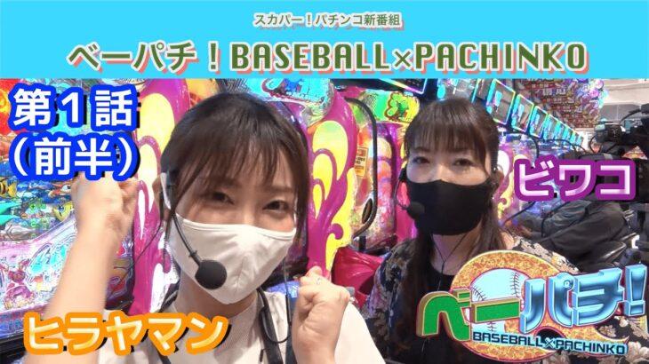 【ベーパチ!#1】ヒラヤマンとビワコがパチンコ打って野球の話をする番組(前半)