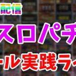 ユニコォォォン!パチンコ屋さんでパチンコパチスロライブ配信!10/21