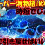 10月6日 パチンコ実践 Pスーパー海物語IN沖縄5 時短で引き戻せばいいのだ。 スロットも打つよ