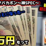 気合入れて10万円持っていったら大変なことになりました…【P神・天才バカボン~神SPEC~】《ぱちりす日記》パチンコ