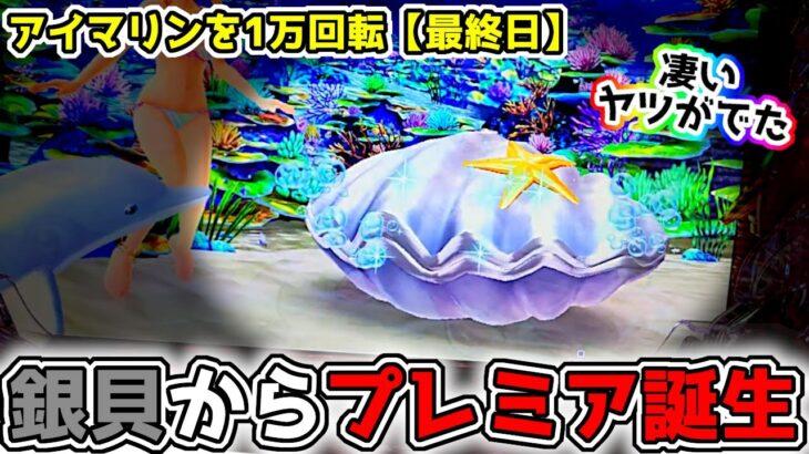 1万回転最終日に銀貝からプレゼントを頂きました【PAスーパー海物語 IN 沖縄5 with アイマリン】《ぱちりす日記》沖海 パチンコ