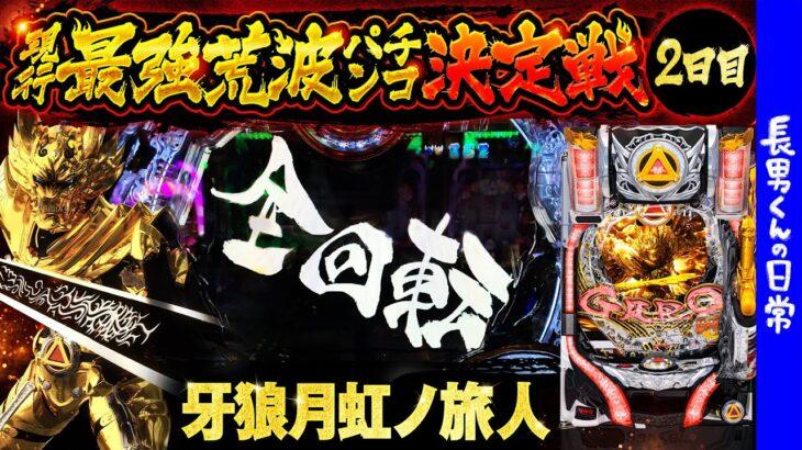 【2日目】現行最強荒波パチンコ決定戦【牙狼月虹ノ旅人】