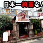 日本で一番綺麗なパチンコ屋 桜#276