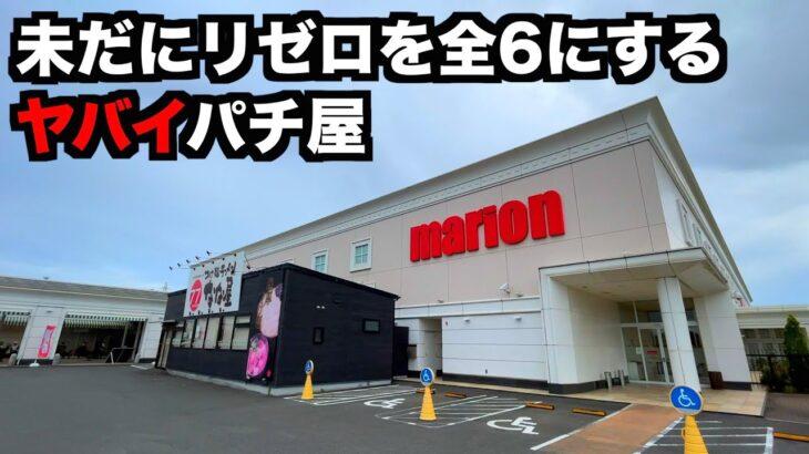 リゼロ全6のパチンコ店で「新台バカボン」を打ったら…!!!