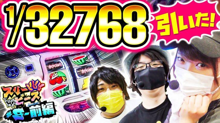 スリーピース♯9【前半】1/32768引いた!!