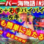 9月27日 パチンコ実践 Pスーパー海物語IN沖縄5 さかな+左手バイバイ 俺『今日も貰ったわ』ちょwwwおまwww まあすぐにお詫び来たからいいや
