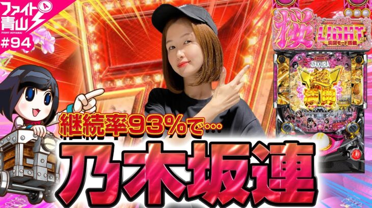 【ぱちんこ AKB48 桜 LIGHT ver.】~大連チャン!青山が大好きなAKB桜で大まくり⁉~ファイト青山!#94(後編)《青山りょう》[必勝本WEB-TV][パチンコ][パチスロ][スロット]