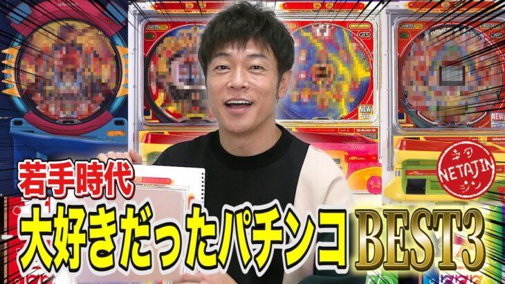 【大好きだったパチンコ BEST3!】陣内が若手時代にお世話になったパチンコ台のベスト3を発表!