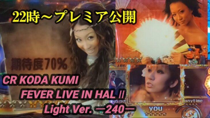 【パチンコ実機】CR KODA KUMI FEVER LIVE IN HALL II Light Ver.ー240ー