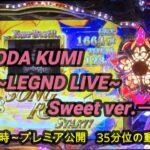 【パチンコ実機】CRF KODA KUMI~LEGEND LIVE ~Sweeet ver. ー112ー