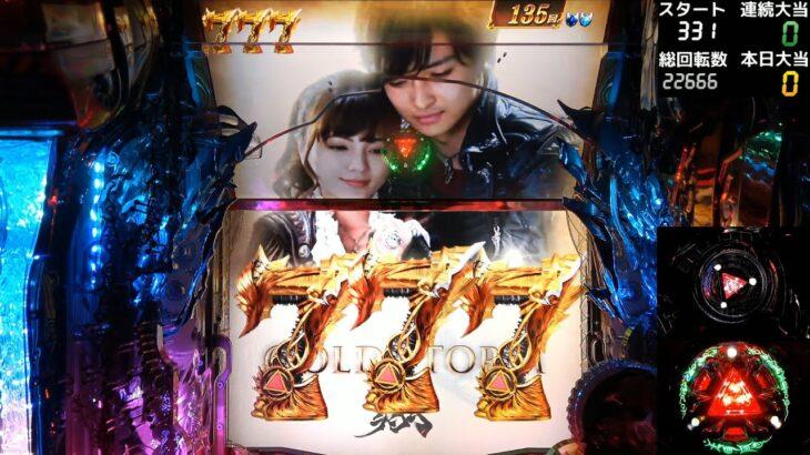 【パチンコ】CR牙狼GOLDSTORM翔XX Part17