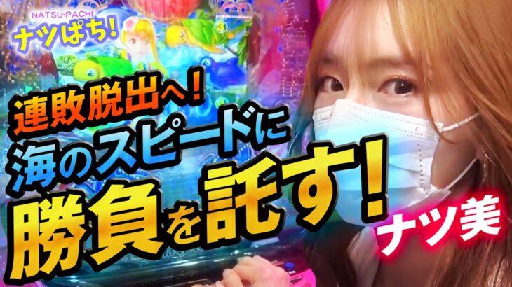 【Pスーパー海物語 IN 沖縄5】連敗脱出へ!海のスピードに勝負を託す!【ナツぱち#14】