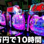 【新台】P花満開 月光 THE FINAL10万円で10時間【確変ループ】虎#153