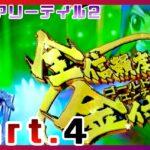 """【パチンコ】Pフェアリーテイル2 """"199ver."""" Part.4【実機動画】"""