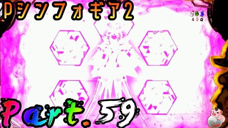 【パチンコ】P戦姫絶唱シンフォギア2 Part.59【実機動画】