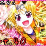 【パチンコ】P戦国乙女6-暁の関ヶ原- Part.40【実機動画】