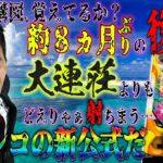 PA沖海5withアイマリン│【8カ月ぶりのマジキチ回】パチンコの新公式【第165話】