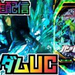 【パチンコ配信】PF機動戦士ガンダムUC 10/2【速攻当てる!!】