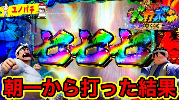 新台【P神・天才バカボン〜神SPEC〜】を朝一から打った結果!ユノの新台実践
