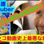 【生活保護YouTuber】海物語実戦!パチンコ動画史上最悪な結末…