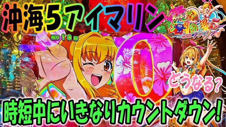 スーパー海物語in沖縄5withアイマリン ヒゲパチ 第854話 時短中にいきなりカウントダウン!?どうなる?