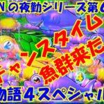 【大海物語4スペシャル】実践パチンコ夜勤 第684夜~チャンスタイム魚群来た!~