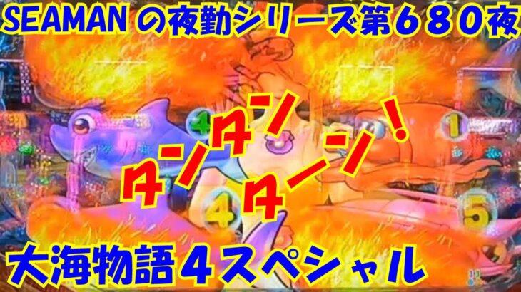 【大海物語4スペシャル】実践パチンコ夜勤 第680夜~タンタンターン!~