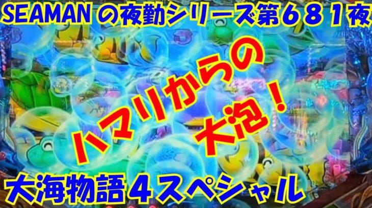 【大海物語4スペシャル】実践パチンコ夜勤 第681夜~ハマリからの大泡!~
